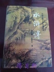 【精装本】《水浒传》(捉弄过郭古典文学名著丛书)施耐庵、罗贯中著 三秦出版社1992年版