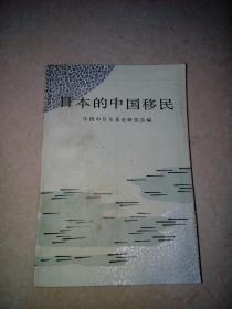 日本的中国移民  (32开,三联书店,87 年一版一印刷)