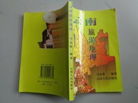 云南旅游地理   32开本