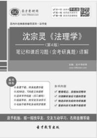 纸质版 沈宗灵《法理学》(第4版)笔记和课后习题(含考研真题)详解