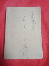 莱阳市民间文学集成,*