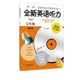 全新英语听力:七年级(基础版 修订版)