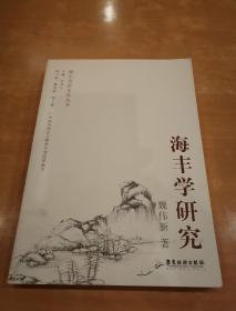 签名本:海丰历史文化丛书  海丰学研究