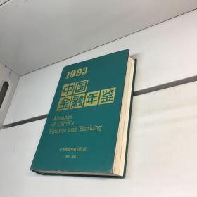 中国金融年鉴 1993 【精装】【一版一印 9品-95品+++ 正版现货 自然旧 多图拍摄 看图下单】