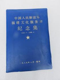 中国人民解放军福建文化服务团纪念集