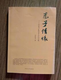 赤子情怀:孙执中教授学术论文选    作者签名