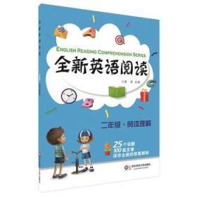 全新英语阅读:二年级·阅读理解