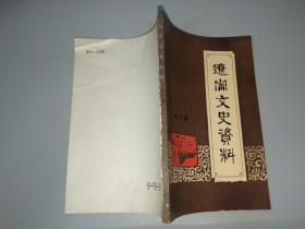 辽宁文史资料(第八辑)