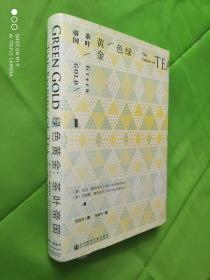 绿色黄金:茶叶帝国(一版一印)