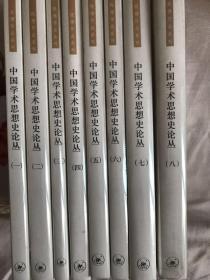 中国学术思想史论丛(全八册)