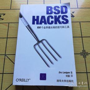 BSD HACKS 100个业界最尖端的技巧和工具