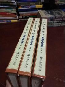 饮食本草养生全三册精装