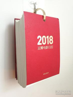 豆瓣电影日历 2018 套装版 全新 9787559607621 北京联合出版公司