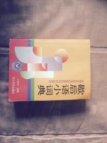 歇后语小词典