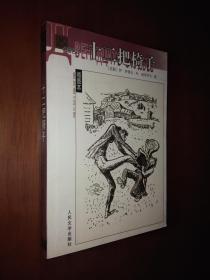 名著名译插图本:十二把椅子【一版一印 5000册】