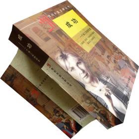 成功 一个省三年的历史 福依希特万格 张荣昌 书籍