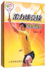柔力球竞技教学与训练