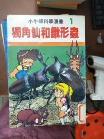 【特价 】 小牛顿科学漫画(1-独角仙和锹形虫)