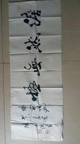 陈永源书法(93~36)