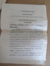 文革西安介绍信 27张,西安市郊区贫下中农协会 通知一份