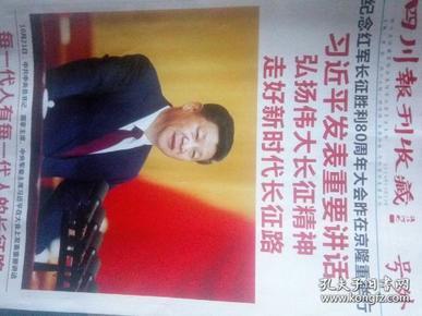 四川报刊收藏号外