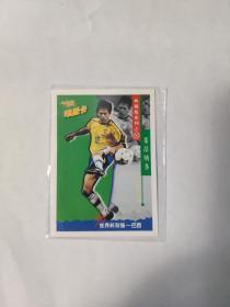 1998年法国世界杯 小虎队球星卡 干脆面 巴西 莱昂纳多