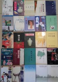 Y048 中医类:杨柳青杂俎-杨柳青百草园(天津杨柳青古镇植物、草药、丹方验方)