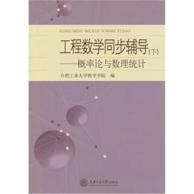 工程数学同步辅导(下)