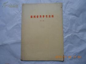 M677《毛主席对马克思主义哲学的主要贡献》