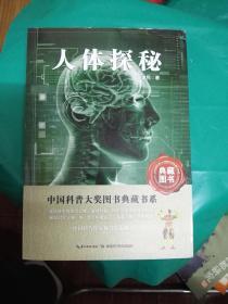 人体探秘(典藏图书)/中国科普大奖图书典藏书系.