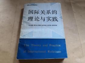 国际关系的理论与实践(国际关系理论译丛) 书内个别页面有轻微划线