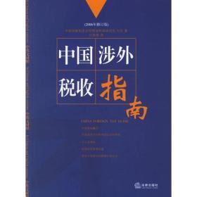 中国涉外税收指南(中英文对照)