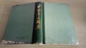 中国名言辞典(精装)