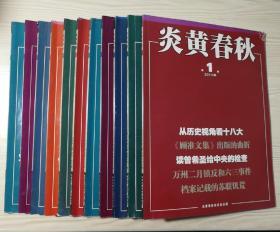 炎黄春秋 2013年1~12期(缺第3期)