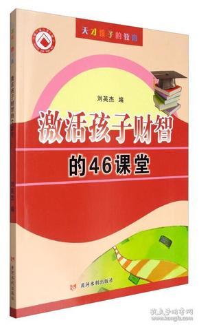农家书屋天才孩子的教育:激活孩子财智的46堂课