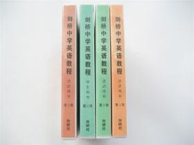 【磁带】剑桥中学英语教程    活动用书(第1级) ` 学生用书+活动用书(第2级)` 活动用书(第3级)   引进版    详见书影