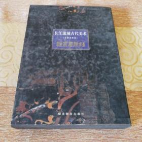 长江流域古代美术:史前至东汉.绘画与雕刻