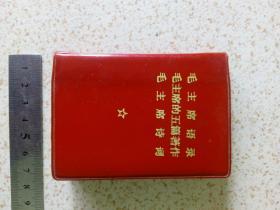 毛主席语录 五篇著作 诗词