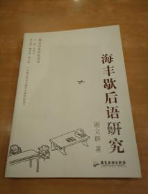 签名本:海丰历史文化丛书  海丰歇后语研究