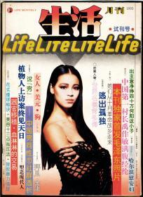期刊-1993《生活》创刊号