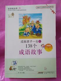 成就孩子一生的138个成语故事