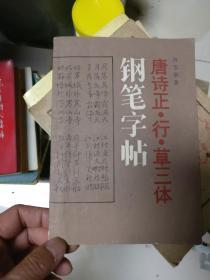 钢笔字帖:(唐诗正行草三体)