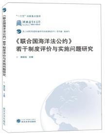 <联合国海洋法公约>若干制度评价与实施问题研究
