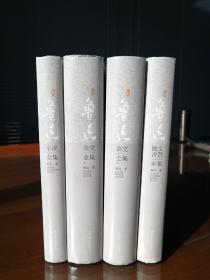 鲁迅杂文全集(上、下)、鲁迅小说全集、鲁迅散文诗歌全集  4册