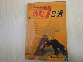 《炒股七日通》   京城投资高手牛博士教案