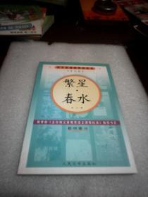 繁星·春水:语文新课标必读丛书(初中部分  修订版)
