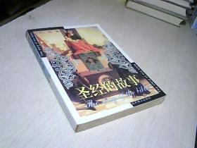 圣经故事   ·  北京燕山出版社
