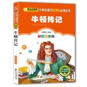 牛顿传记(彩图注音版)
