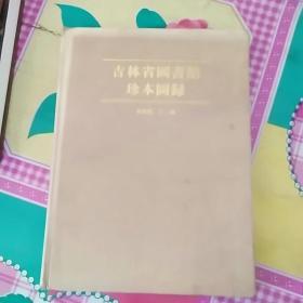 吉林省图书馆珍本图录