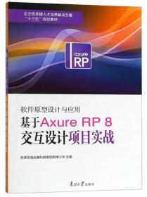 """软件原型设计与应用:基于AxureRP8交互设计项目实战/企业级卓越人才培养解决方案""""十三五""""规划教材"""